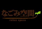 飯田市のリラクゼーション・なごみ空間