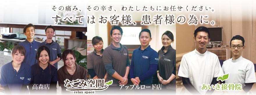 飯田市のリラクゼーションといえば、なごみ空間